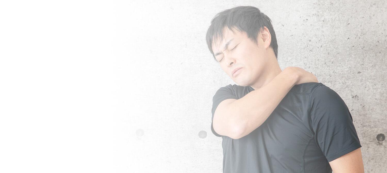 慢性的な肩こり・四十肩で悩んでいる中年男性