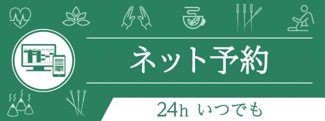 浜松たいかん鍼灸治療院 オンライン予約