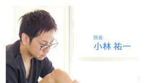 浜松たいかん鍼灸治療院プロフィール写真