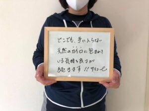 浜松 たいかん鍼灸治療院 更年期障害 患者様の声