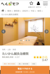 浜松 たいかん鍼灸治療院